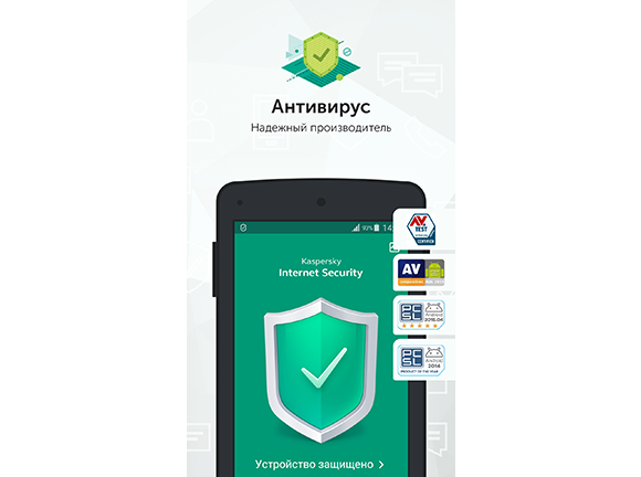 GP KISA16 EN mobile 01 antivirus RU large25 311111